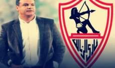 مدرب الزمالك المصري يقدم استقالته من منصبه والنادي يتريث