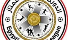 الدوري المصري: الانتاج الحربي يكتسح نادي مصر بثلاثية