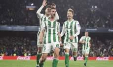 كأس ملك اسبانيا : بيتيس يعود من ملعب راسينغ سانتاندير بفوز مهمّ