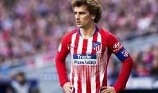 غريزمان يحسمها: لا اخطط للرحيل عن اتلتيكو مدريد