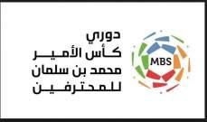 انطلاق الدور الثاني من الدوري السعودي بغياب نجوم بارزة