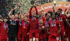 موجز الصباح: ليفربول بطل كاس العالم للاندية، سان جيرمان يعزز الصدارة ونادال يحرز لقب بطولة ابو ظبي
