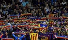 برشلونة قد يستعيد جماهيره في دوري الأبطال