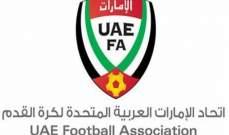 الاتحاد الإماراتي يهنىء شباب الأهلي بلقب كأس السوبر
