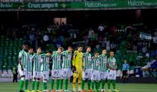 الليغا:ريال بيتيس يعود من ارض ليفانتي  بثلاث نقاط مهمة