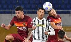 أرقام مهمّة ولافتة قبل قمّة يوفنتوس وروما في الدوري الايطالي