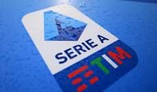 ترتيب الدوري الايطالي بعد نهاية مباريات الأحد