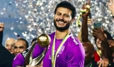 """محمد الشناوي أفضل لاعب في الأهلي خلال موسم """"الثلاثية"""""""