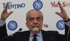رئيس نابولي: بامكان تطوير تقنية الفار وعلى الحكام دفع تعويض اذا اخطأوا