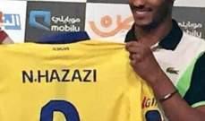 هزازي يقود هجوم فريق النصر في كأس السوبرالسعودي
