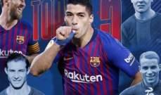 سواريز يكتب اسمه في سجلات برشلونة