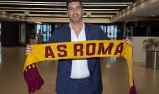 البرتغالي فونسيكا يصل إلى روما