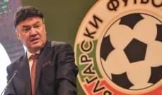 رئيس الإتحاد البلغاري لكرة القدم يقدّم إستقالته