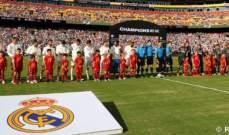 ريال مدريد يؤكد مشاركته في الكأس الدولية للأبطال