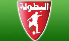 المغرب التطواني يحقق اول انتصار بالدوري المغربي هذا الموسم