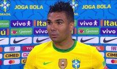 كاسيميرو: الان تركيزنا على كأس العالم