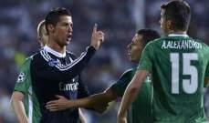 رونالدو: لم نؤد مباراة جميلة ولكن الأهم هو النقاط الثلاثة