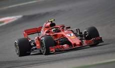 رايكونن يواصل هيمنته قبل التجارب الرسمية لسباق البحرين