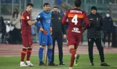 المحكمة الرياضيّة تقضي بتخسير روما أمام سبيزيا