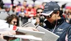 بيريز متفائل من التطويرات على سيارة رايسنغ بوينت