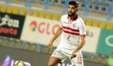 نجم الزمالك يغيب عن مباراة  المصري البورسيعيد