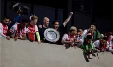 اياكس يحتفل بلقب الدوري الهولندي مع مشجعيه بطريقة مبتكرة