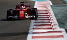 الفورمولا 1 : فيراري ستُعامل مثل أي فريق آخر