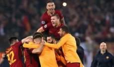 قائمة روما لمواجهة ليفربول في نصف نهائي دوري الأبطال