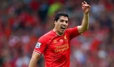 ليفربول يخطط لعودة سواريز إلى الأنفيلد