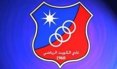 نادي الكويت يرفض التتويج باللقب دون استكمال المسابقة
