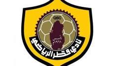 نادي قطر يواصل ابرام صفقاته المحلية