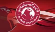الاصابة تحرم العربي القطري من جهود مهاجمه 4 أسابيع