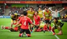 كأس العالم للشباب:كوريا الجنوبية الى نصف النهائي بعد مباراة دراماتيكية