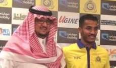 رئيس نادي النصر بعد تقديم هزازي :الآن لدينا افضل هجوم في العالم العربي