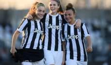 يوفنتوس بطل الدوري الايطالي على صعيد السيدات