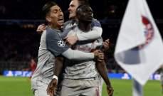 خاص: ليفربول تألق واستحق التأهل بعد ليلة أعلن فيها بايرن ميونيخ إفلاسه تكتيكيا وهجوميا