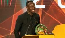 ماني يهدي جائزة أفضل لاعب في أفريقيا للسنغاليين!
