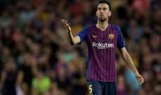بوسكيتس عن تعادل برشلونة: لم يحالفنا الحظ لكن الدوري ما يزال طويل