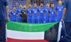 كرة الصالات : الكويت يضمن تأهله الى نهائيات كأس آسيا 2020