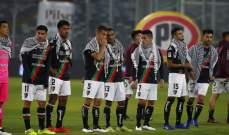 فريق في الدوري التشيلي يعبّر عن تضامنه مع الفلسطينيّين