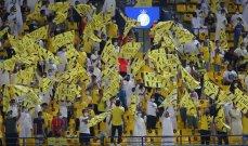 النصر يتحرك للسماح بحضور الجماهير امام تراكتور الايراني