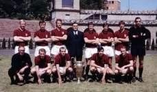 ميلان يحتفل بلقبي دوري الأبطال في يوم واحد