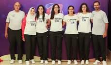 مصر الى نصف نهائي بطولة العالم لفرق سيدات الإسكواش