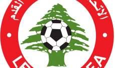 تأجيل مباريات المنتخب اللبناني في التصفيات المزدوجة