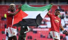 نجوم الرياضة العالمية يتضامنون مع الفلسطينيين داخل وخارج الملعب