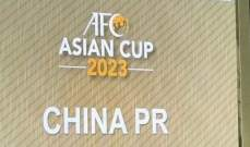 الصين تكشف عن المدن المستضيفة لكأس آسيا 2023