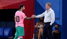 كومان: برشلونة بيتي، ميسي الأفضل على أرض الملعب وهدفي في نهائي 1992 لا يُنسى