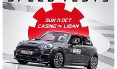النادي اللبناني للسيارات والسياحة  ينظّم السباق الخامس للسرعة الأحد
