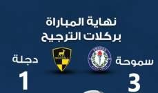 سموحة الى نصف نهائي كأس مصر