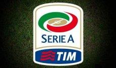 قاعدة التبديلات الخمس مستمرة في الدوري الايطالي